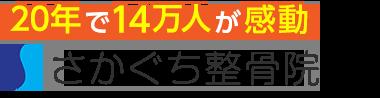「さかぐち整骨院」枚方市で口コミ評価NO.1 ロゴ