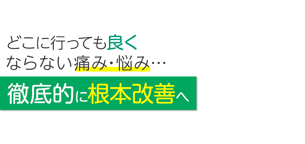 「さかぐち整骨院」枚方市で口コミ評価NO.1 メインイメージ